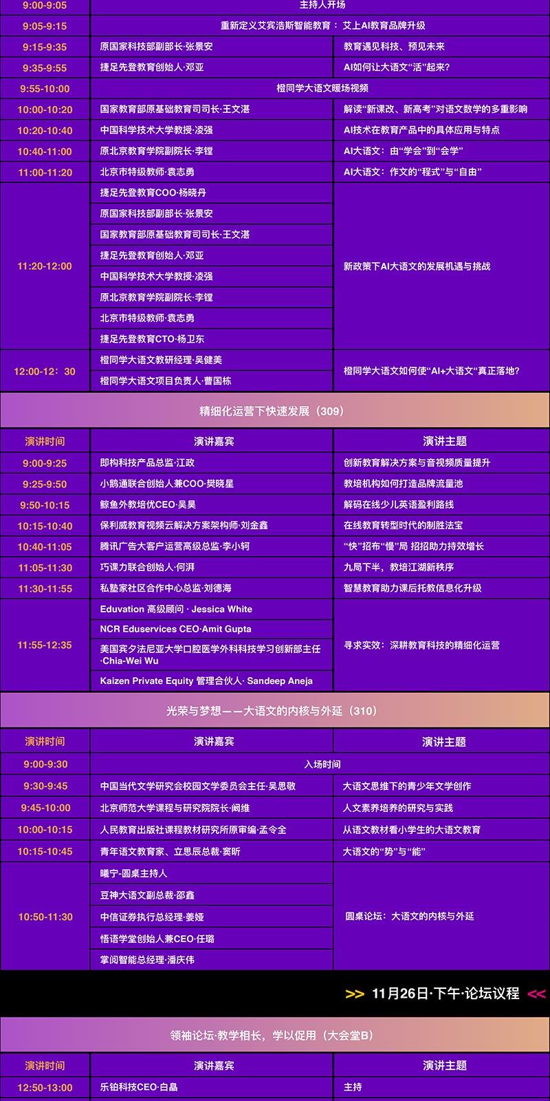 GET2019教育科技大会 教育消费博览会 议程